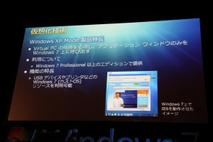 Windows 7のXP Mode