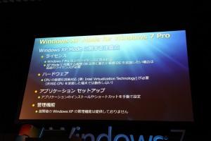 Windows 7のXP Modeの注意点