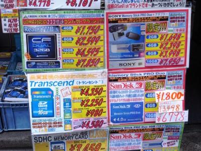秋葉原でのメモリーカード価格 2009年7月