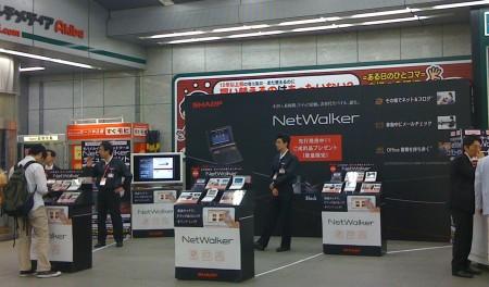 NetWalker発売キャンペーン