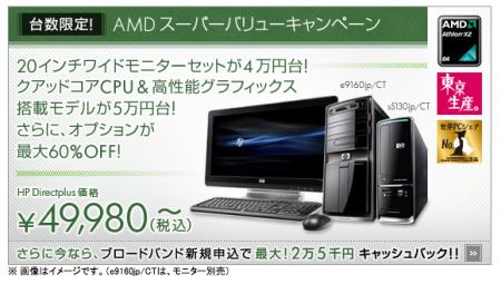 HP AMDスーパーバリューキャンペーン