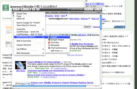 CoolPreviews Search結果