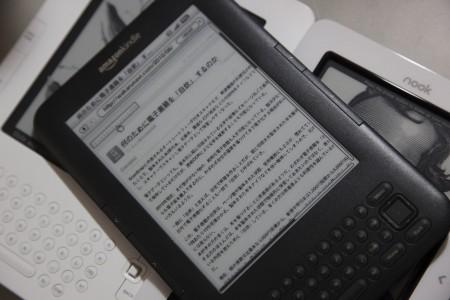 Kindle 3で日本語サイトを表示