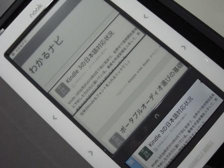 nook で日本語Webサイトをブラウズ
