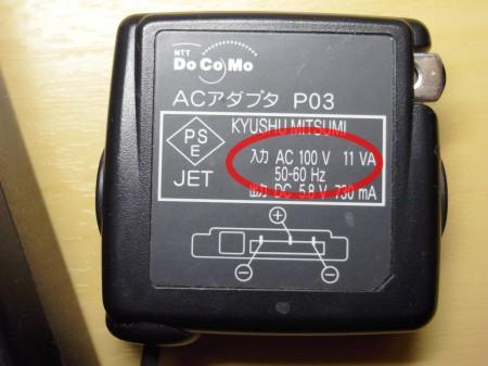 100VのACアダプター