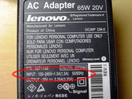 パソコンのACアダプター