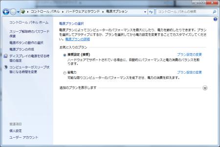 Windows 7 省電力設定
