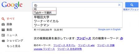 Googleインタレスト検索