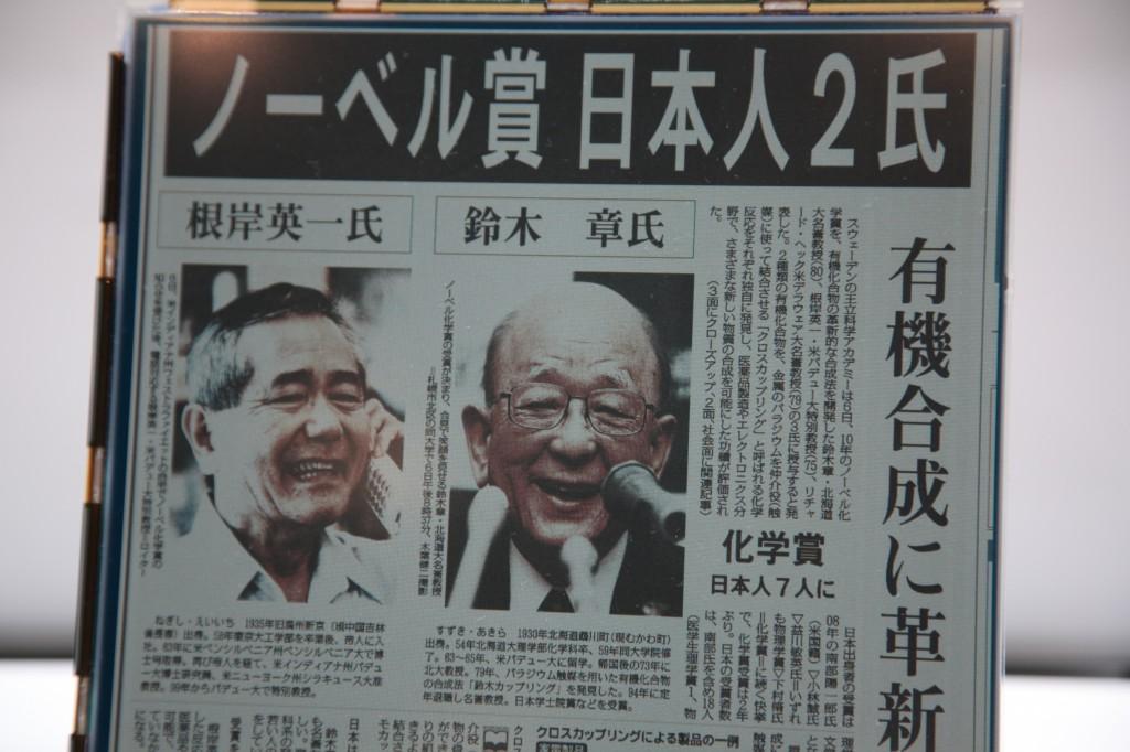 新聞への応用