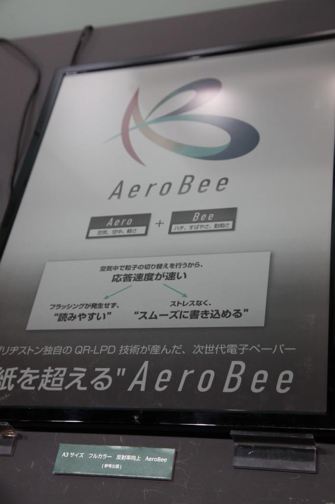 A3サイズのカラー電子ペーパー