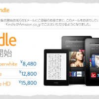 Amazon Kindle日本でサービス開始 Paperwhiteを買う理由とFireを買わない理由