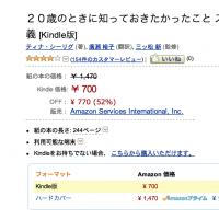 Amazon Kindleストアの価格をチェックする