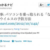 Twitterが公式に43カ国の翻訳に対応