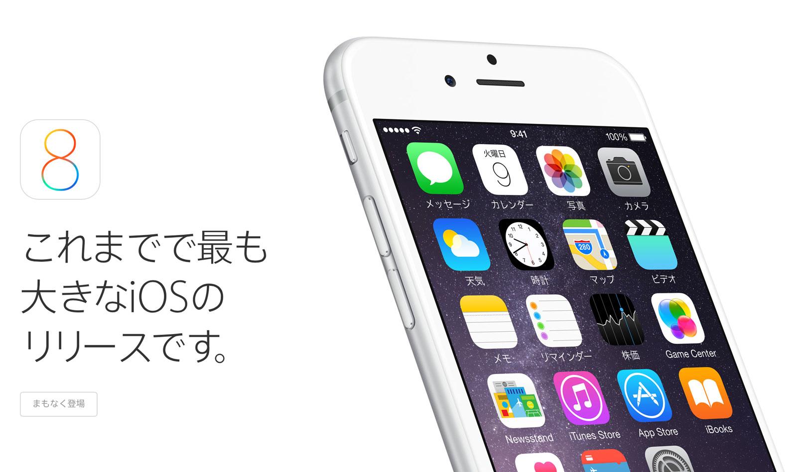 iPhoneやiPadで使われているOSのiOSとは何か