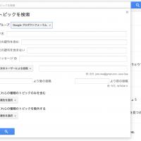 Googleグループで自分の投稿を探す方法