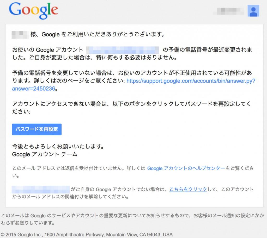 GoogleRecovery-201507