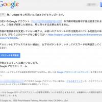 「Google アカウントの予備の電話番号が変更されました」というメールが来たときの対処方法