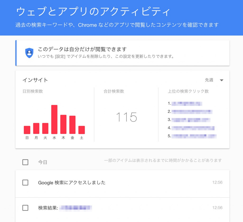google_search_history