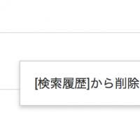 YouTubeの再生・検索履歴を削除する方法