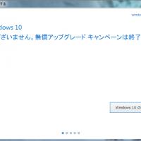 Windows 10のアップグレードキャンペーン終了直後の画面
