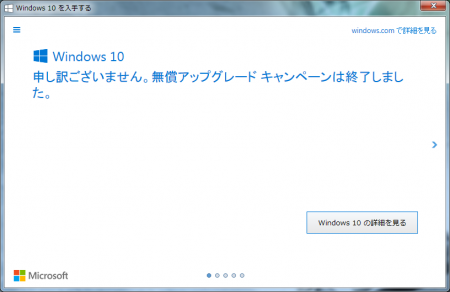 Windows 10 Campaign End