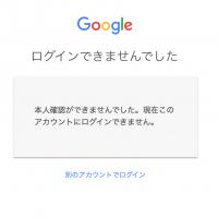 Googleアカウントのログイン時に「本人確認ができませんでした」になる理由
