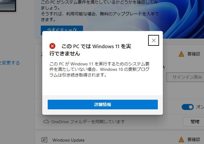 Windows 11を実行できません