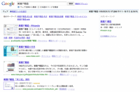 Firefoxプラグイン紹介: 検索結果に画面キャプチャ SearchPreview